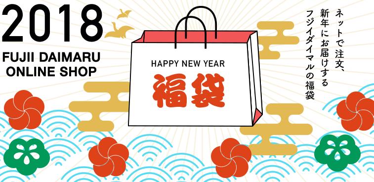 藤井大丸福袋2018
