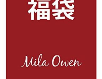 ミラオーウェン福袋2019