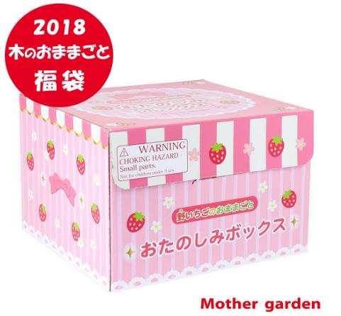 マザーガーデン福袋2018