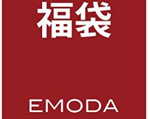 エモダ福袋2018
